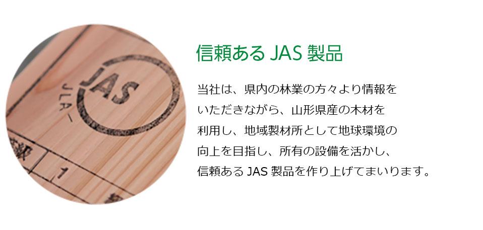 信頼あるJAS製品